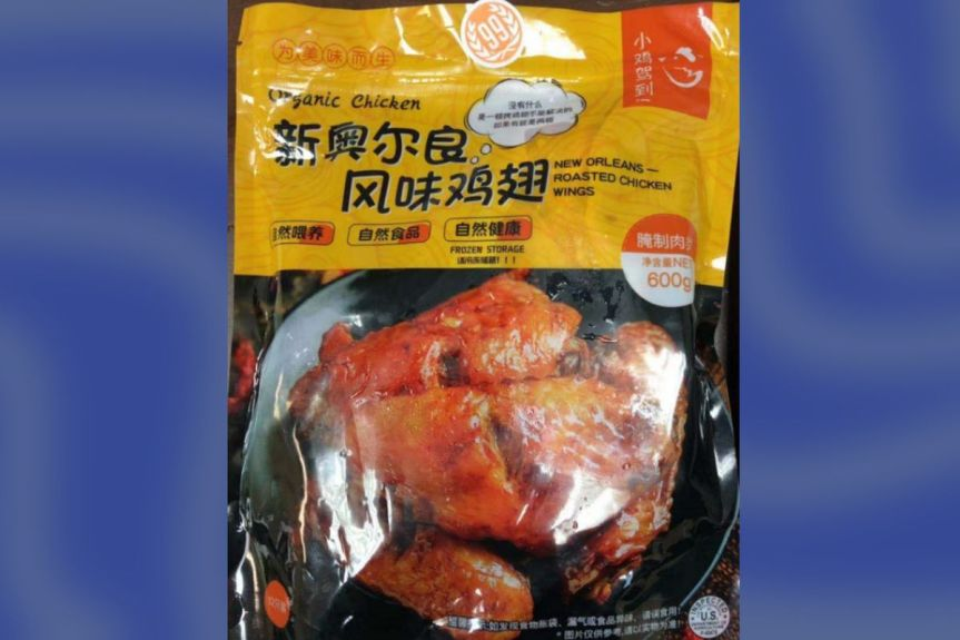 FSIS Issues Public Health Alert for Ineligible Imported Raw Frozen New Orleans – Roasted Chicken Wings from the Peoples Republic ofChina